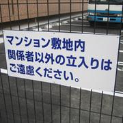 マンション立入禁止 アルミパネル看板