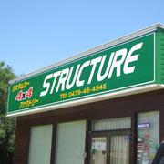 カスタム4×4 STRUCTURE 様 アルミパネル看板