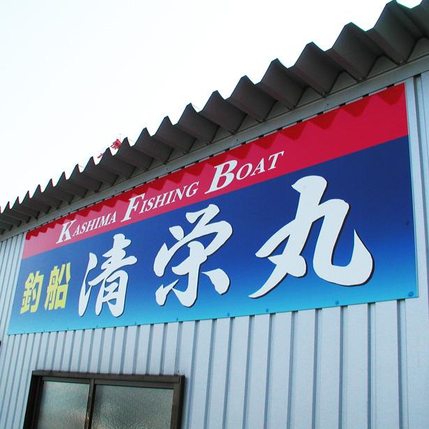 釣り船 清栄丸 アルミパネル看板