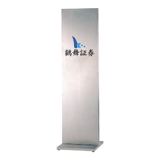 TS-11 ステンレスタワーサイン